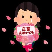 卒業おめでとう花束