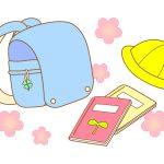 小学生の忘れ物対策!子供に忘れ物が多いかを知る5つの方法とは?