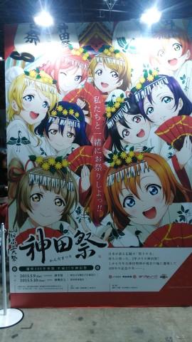 ラブライブ!と神田祭